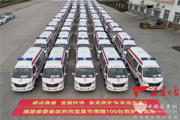 满载真情!福建省委省政府捐助100台金龙救护车发往湖北宜昌