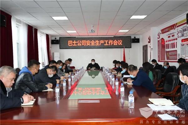 长春公交集团巴士公司召开安全生产工作会议