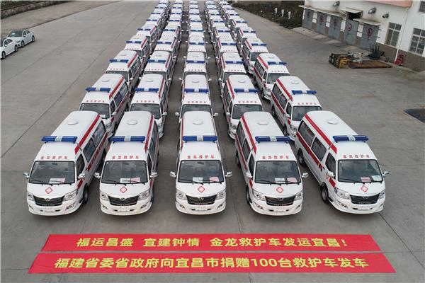 """送""""福运"""" 祝安康! 福建捐赠湖北宜昌100辆金龙救护车顺利交付"""