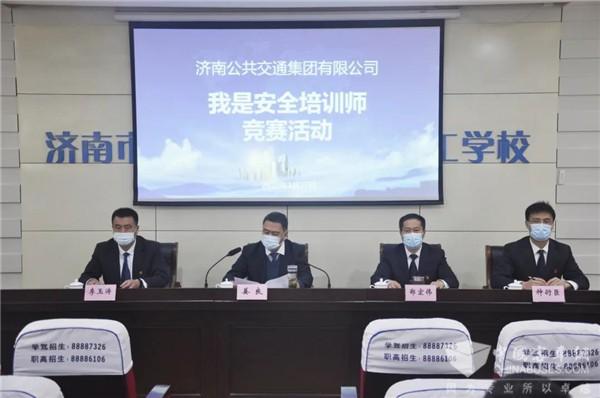 """济南公交举办2020年度""""我是安全培训师""""竞赛活动"""