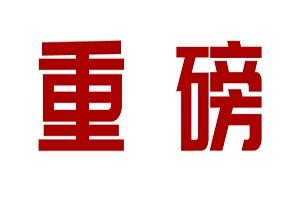 重磅!比亚迪携手丰田合资成立纯电动车研发公司