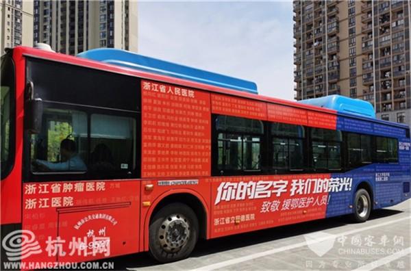 你的名字,我们的荣光!杭州792名援鄂医护人员名字印上公益巴士