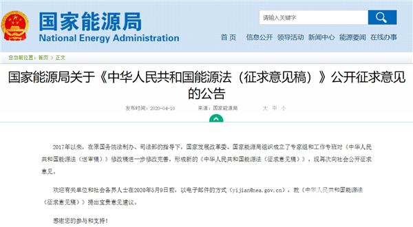 中国能源法公开征求意见 氢能正式被列为能源