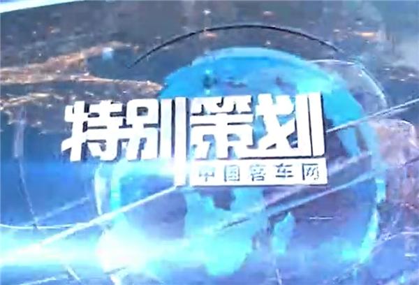中国客车网特别策划 金旅客车一周要闻