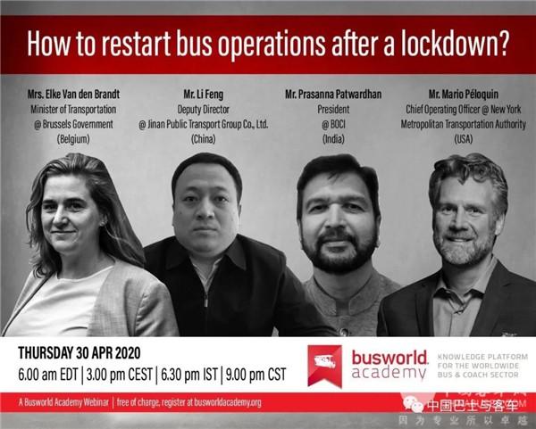 世界客车研究院网络研讨会:疫情后如何恢复巴士运营