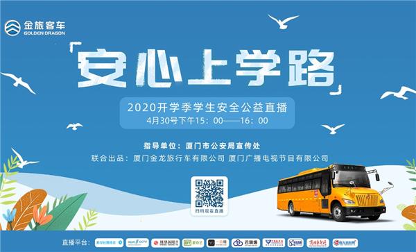 """【预告】开学安全指南! 金旅客车""""2020开学季学生安全公益直播""""开讲在即"""