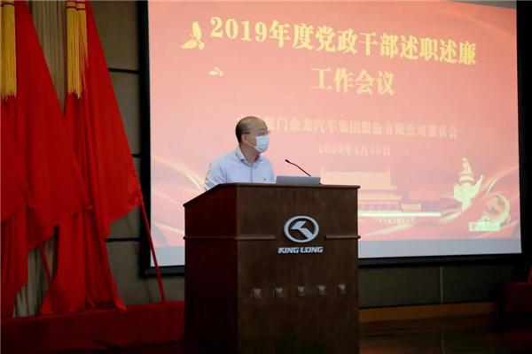 金龙汽车集团召开2019年度党政干部述职述廉会议