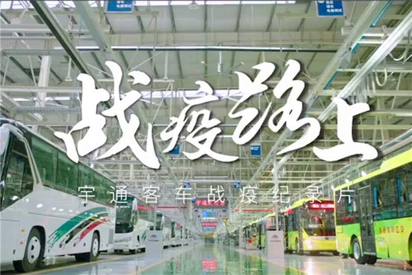 致敬中国品牌日 宇通抗疫纪录片《战疫路上》