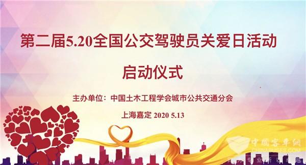活动预告|第二届5.20全国公交驾驶员关爱日活动即将开始