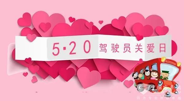 徐州公交第二届5·20公交驾驶员关爱日致市民朋友的公开信