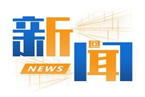 两会提案|上汽集团陈虹:加快推进智能网联汽车发展 逐步开放城市限购