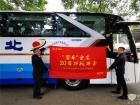 金龙客车连续20年服务全国两会