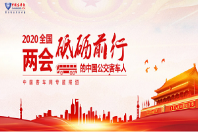 【中国客车网专题报道】2020全国两会 砥砺前行的中国公交客车人