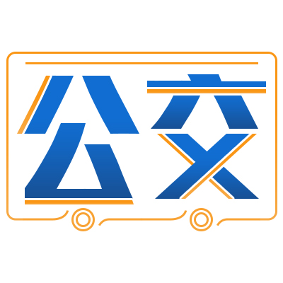 上海久事公交持续推进智能型场站建设