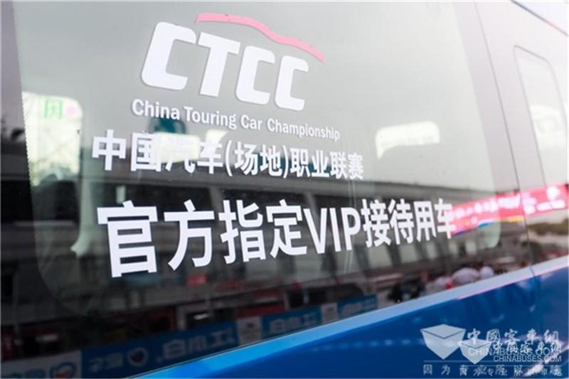 依维柯欧胜担纲CTCC官方指定VIP接待用车