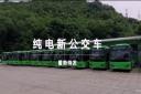 近百辆比亚迪新能源公交车上线 ,柳州公交出行体验再升级