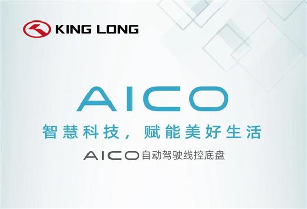 智慧科技赋能美好生活  图解金龙AICO自动驾驶线控底盘