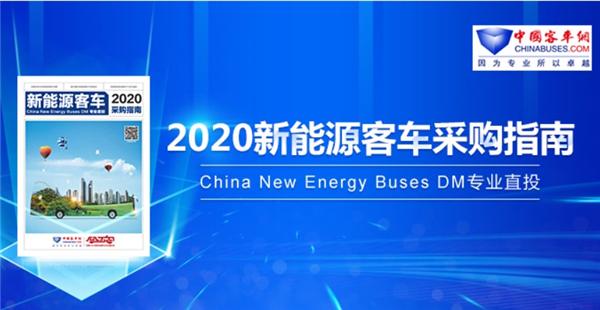 全新 全面 权威!《2020新能源客车采购指南》赠阅进行时