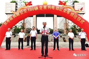 重庆长寿又投运180辆亚星纯电公交车 司机乘客频频点赞