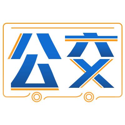 """""""数""""说北京公交七年改革发展成就"""