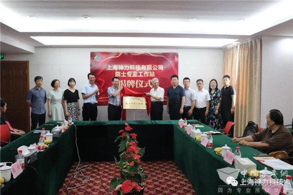 """加大燃料电池科研投入 上海神力科技有限公司""""院士专家工作站""""正式揭牌"""
