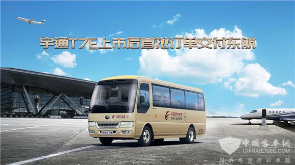 上市后首批订单 宇通T7E交付东方航空