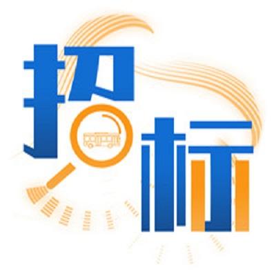 陕西省西咸公交集团2020年第二批车辆采购项目中标公示