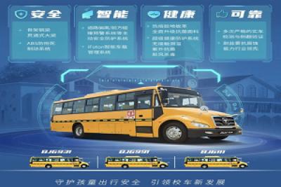 推进国六升级,赢得校车市场先机,看欧辉校车如何玩转开学季!