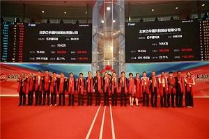 """重磅!""""中国氢能第一股""""亿华通登陆科创板,市值已达132亿"""