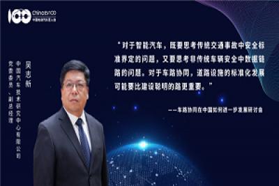 【观点】吴志新:对于智能汽车安全性以及道路标准化的思考