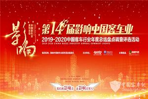 """影响中国客车业 2019-2020年度""""5G智能网联客车之星""""品评"""