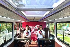 献礼特区40周年 全新比亚迪纯电动双层观光巴士见证深圳璀璨新时代