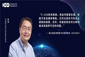 【观点】陈维:C-V2X车联网与车路协同发展