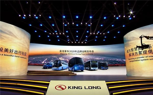 金龙客车2020年品牌战略云上发布会