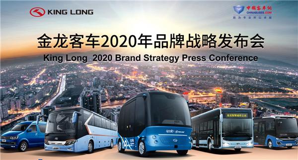 金龙客车2020年品牌战略发布会
