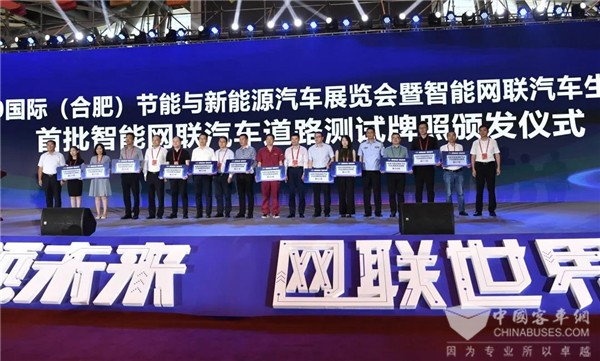 喜报!安凯客车获颁安徽首批无人驾驶测试牌照