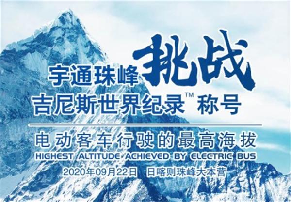 2020年9月22日 宇通即将在珠峰挑战吉尼斯世界纪录!