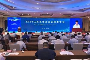 竞争力凸显!开沃汽车荣登江苏最新民企200强榜单