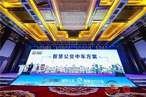 """城市公交5G智慧出行大会 中车电动展智能科技""""硬实力"""""""