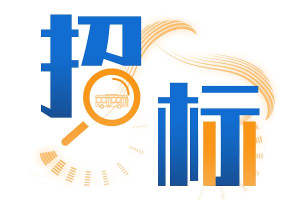 招标要闻|2020 年1-10月(江苏地区)城市公交车采购招标动态一览