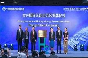 北京氢燃料电池汽车产业发展规划发布 福田欧辉实力助推氢燃料客车腾飞
