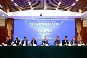 """官宣!2020世界智能网联汽车大会定档""""双十一"""""""