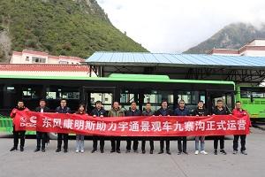 东康首批国六发动机助力九寨大九旅集团品质新升级