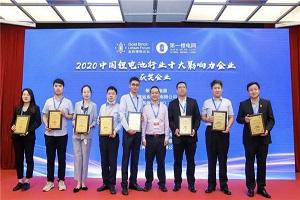 实至名归!微宏荣膺2020中国锂电池行业十大影响力企业