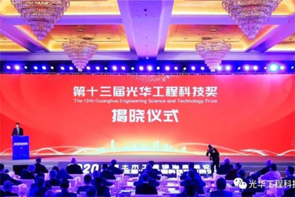 重磅!谭旭光荣膺第十三届光华工程科技奖
