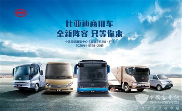 全新比亚迪商用车集结北京道路运输车辆展,只等你来!