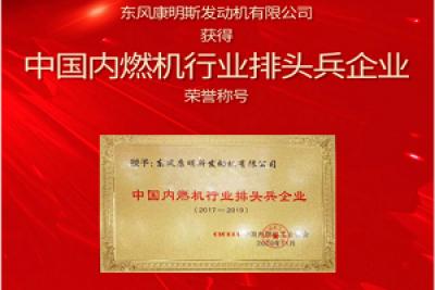 """喜讯 东风康明斯荣获""""中国内燃机行业排头兵企业""""称号"""