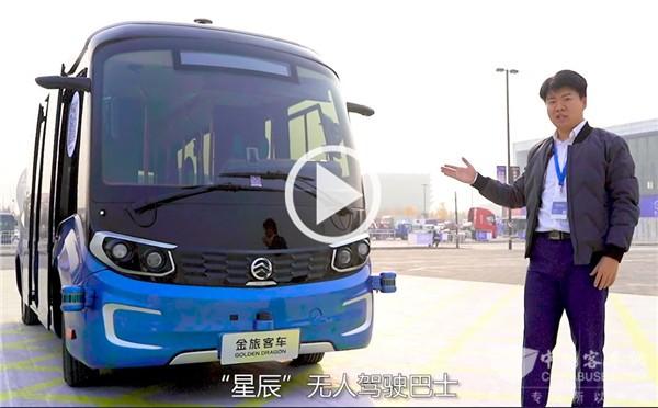"""星辰闪耀 智联未来! 中国客车网带您体验金旅""""星辰""""无人驾驶巴士"""