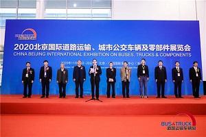 客车业科技与智慧盛宴 2020道路运输车辆展在北京盛大启幕