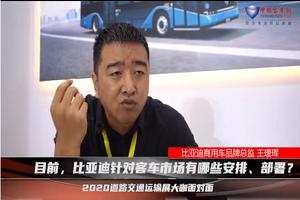 【2020北京道展大咖面对面】-比亚迪